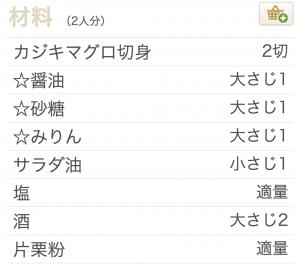 スクリーンショット 2015-02-18 午後2.53.17