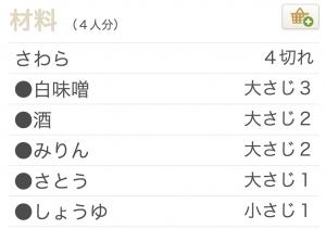 スクリーンショット 2015-02-18 午後2.35.47