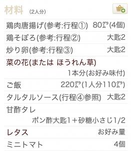 スクリーンショット 2015-03-03 午後1.54.44
