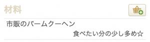 スクリーンショット 2015-03-04 17.47.31