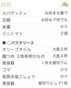 スクリーンショット 2015-03-02 午後8.20.39