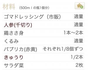 スクリーンショット 2015-03-02 午後10.48.04