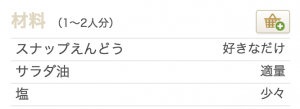 スクリーンショット 2015-04-04 20.06.10