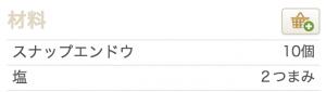 スクリーンショット 2015-04-04 20.02.34