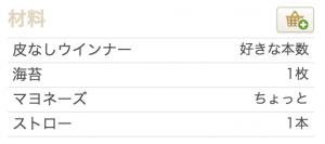 スクリーンショット 2015-04-14 12.38.34