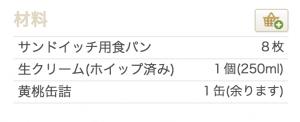 スクリーンショット 2015-04-04 18.36.07