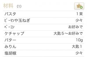 スクリーンショット 2015-04-05 16.08.57