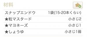 スクリーンショット 2015-04-04 20.09.38