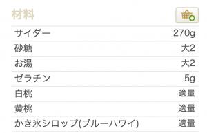 スクリーンショット 2015-05-14 14.42.17